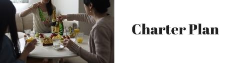 charter plan 「多人数対応のための貸切プラン」