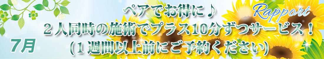 夏前に!ウエストシェイプコース3000円(20分〜30分) ご予約時にお申し付けください。