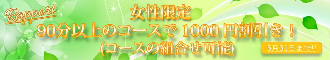 女性限定 90分以上のコースで1000円割引! (コースの組合せ可能)
